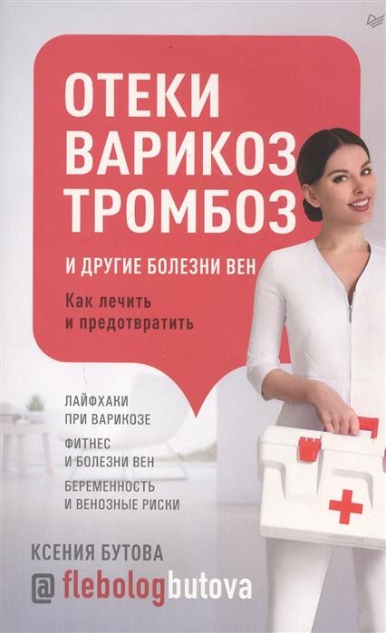 varicose magazine