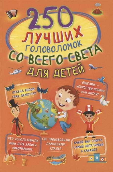 Купить 250 лучших головоломок со всего света для детей, АСТ, Головоломки. Кроссворды. Загадки