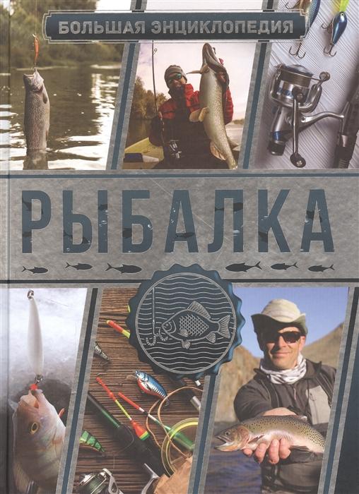 Фото - Мельников И., Сидоров С. Большая энциклопедия Рыбалка группа авторов рыбалка большая энциклопедия рыболова