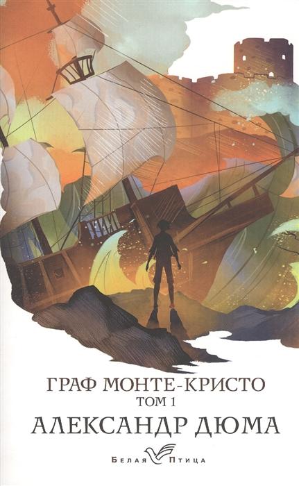 читать электронную книгу граф монте кристо