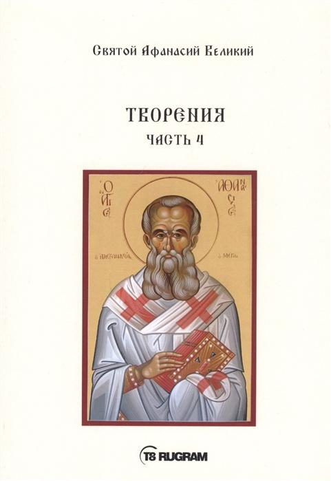 Святой Афанасий Великий Творения Часть 4 афанасий великий святитель афанасий великий собрание творений часть 1