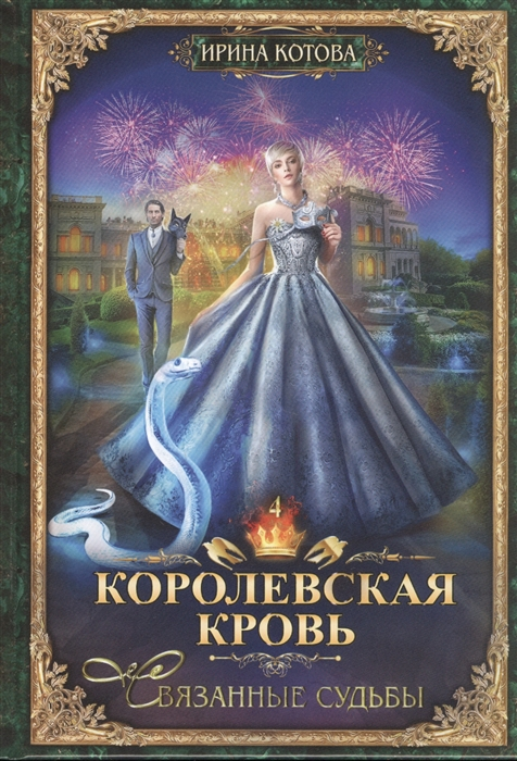 королевская кровь книга читать онлайн