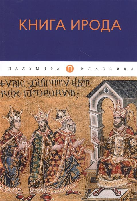 Вихнович В. (сост.) Книга Ирода антология недорого