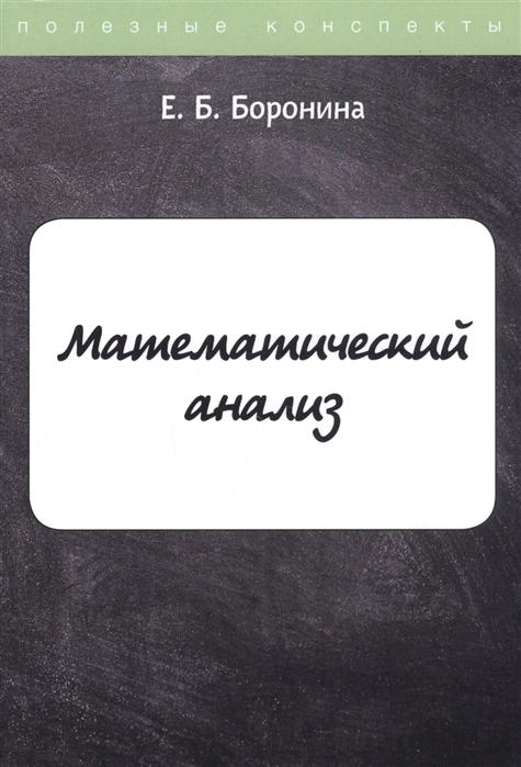 Фото - Боронина Е. Математический анализ у а алексеева математический анализ