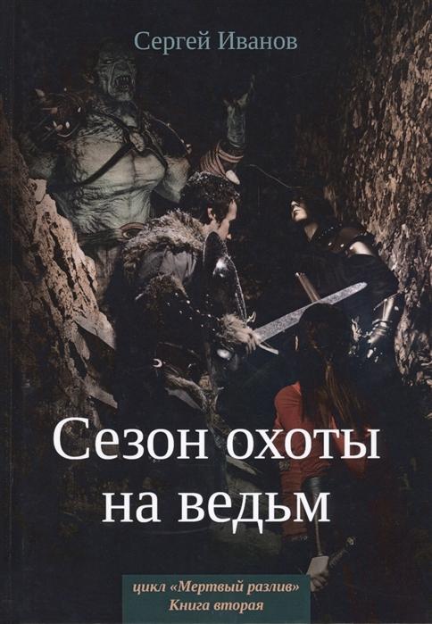 Иванов С. Сезон охоты на ведьм Книга 2