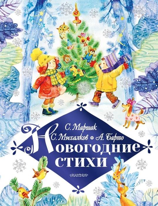 Маршак С., Барто А., Михалков С. Новогодние стихи