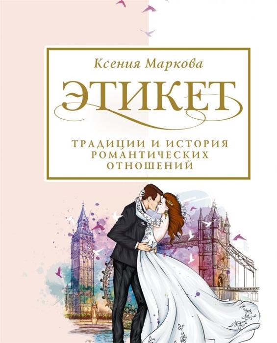 Этикет традиции и история романтических отношений