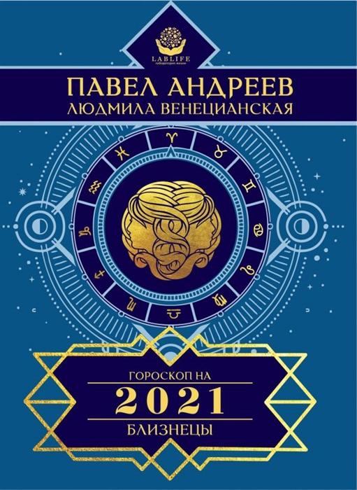Андреев П., Венецианская Л. Близнецы Гороскоп 2021