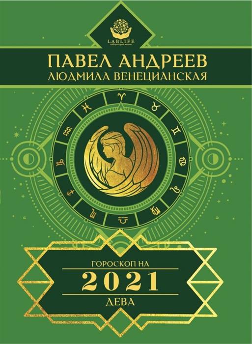 Андреев П., Венецианская Л. Дева Гороскоп 2021
