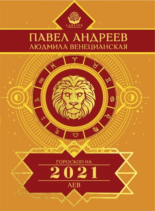 Андреев П., Венецианская Л. Лев Гороскоп 2021