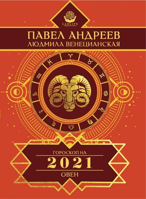 Андреев П., Венецианская Л. Овен Гороскоп 2021