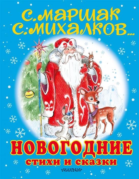 Сутеев В., Михалков С., Маршак С. и др. Новогодние стихи и сказки