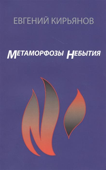 Кирьянов Е. Метаморфозы небытия кирьянов и а поветлужье в 1918 году кирьянов и а золотухин н в