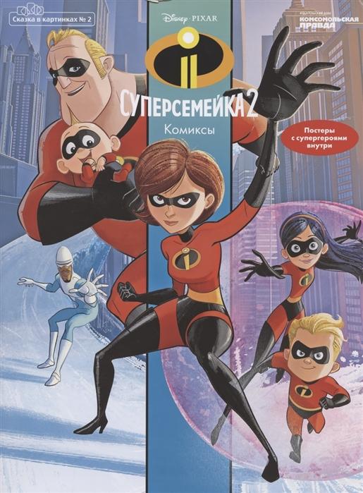 Купить Сказка в картинках 2 март-апрель 2020 г Суперсемейка 2 Комиксы, Комсомольская правда, Комиксы для детей