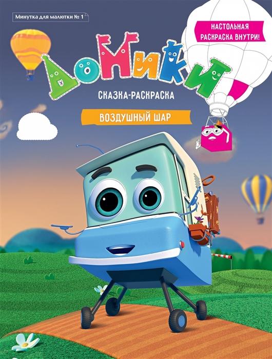 Купить Домики Воздушный шар Сказка-раскраска Минутка для малютки 1 ноябрь декабрь 2019, Комсомольская правда, Раскраски