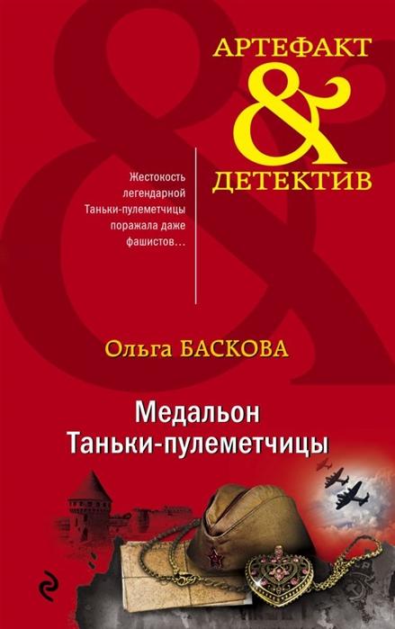 Баскова О. Медальон Таньки-пулеметчицы баскова о призрачный блеск золота роман