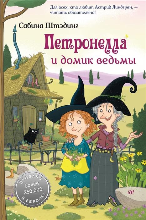 Купить Петронелла и домик ведьмы, Питер СПб, Сказки