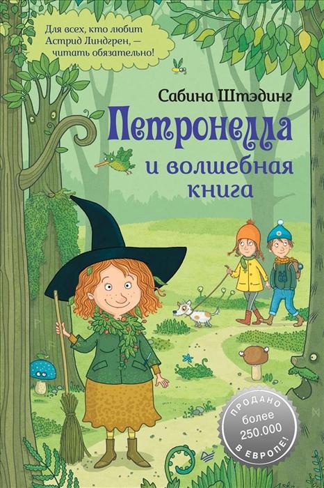 Купить Петронелла и волшебная книга, Питер СПб, Сказки
