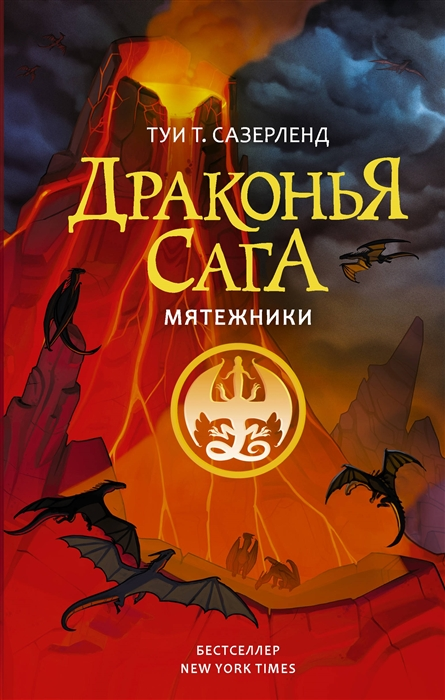 Купить Драконья сага Мятежники, АСТ, Детская фантастика