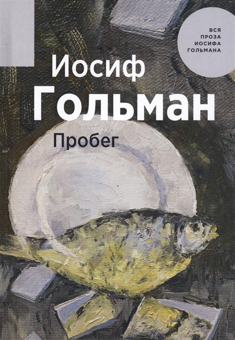 Гольман И. Пробег