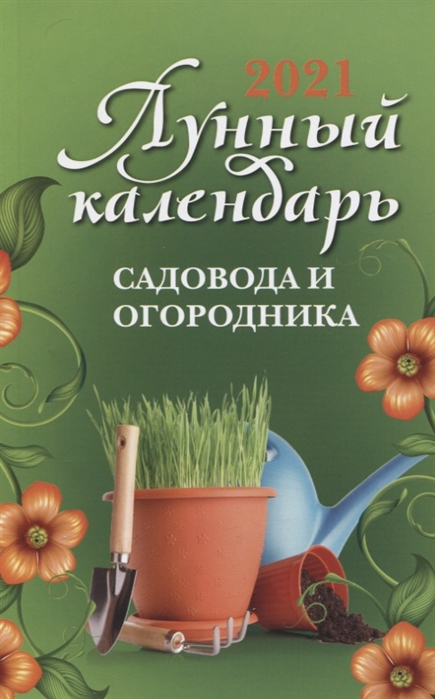 Осеева О. (сост.) Лунный календарь садовода и огородника 2021 год лунный календарь садовода и огородника на 2006 год