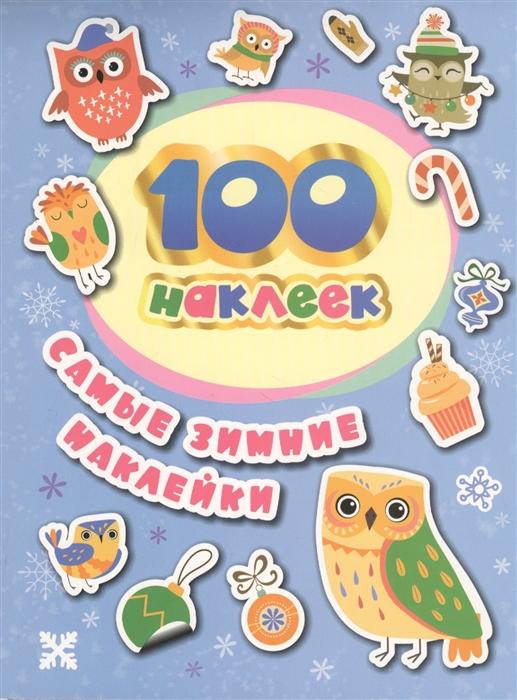 Соломкина А. (ред.) 100 наклеек Самые зимние наклейки