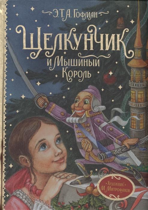 Купить Щелкунчик и Мышиный король Сказочная повесть, Росмэн, Сказки