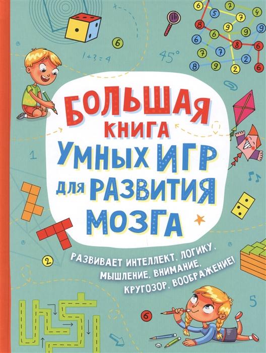 Купить Большая книга умных игр для развития мозга, Росмэн, Головоломки. Кроссворды. Загадки