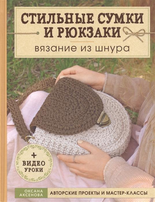 Аксенова О. Вязание из шнура Стильные сумки и рюкзаки dickies рюкзаки и сумки на пояс