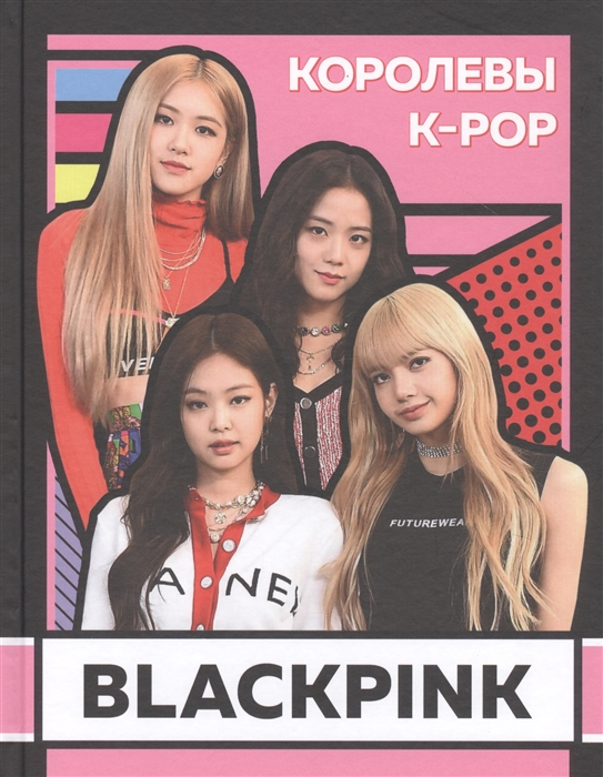 Фото - Браун Х. BLACKPINK Королевы K-POP хелен браун blackpink королевы k pop