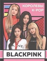 BLACKPINK. Королевы K-POP (Браун Х.) - купить книгу с ...