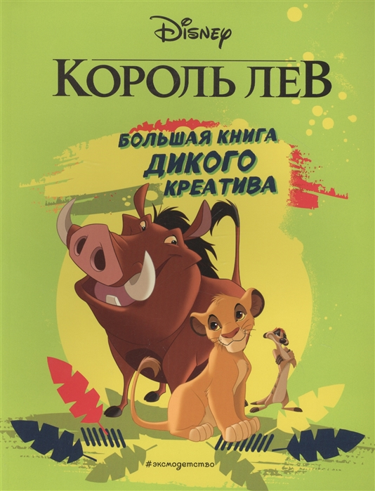 Купить Король Лев Большая книга дикого креатива, Эксмо, Рисование