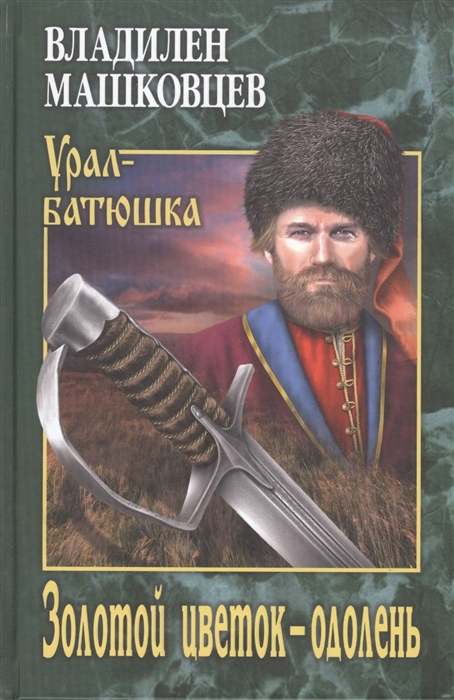 Машковцев В. Золотой цветок - одолень машковцев в и время красного дракона