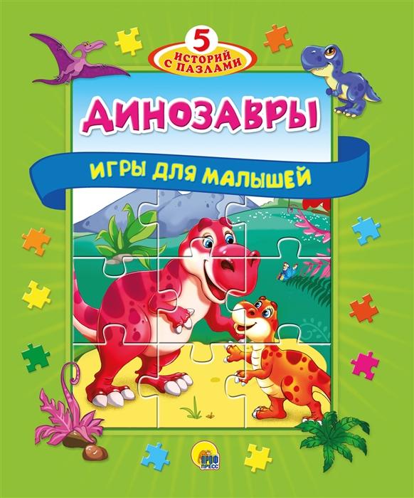 Зозуля О. (ред.) Динозавры Игры для малышей василий анатольевич зозуля колодец