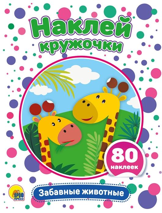 Купить Забавные животные Развивающая брошюра с наклейками, Проф - Пресс, Книги с наклейками