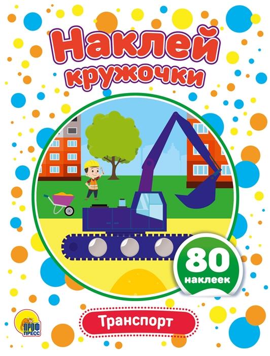 Купить Транспорт Развивающая брошюра с наклейками, Проф - Пресс, Книги с наклейками