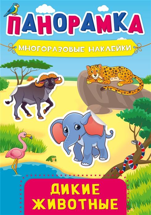 Купить Дикие животные Панорамка с многоразовыми наклейками, Проф - Пресс, Книги с наклейками