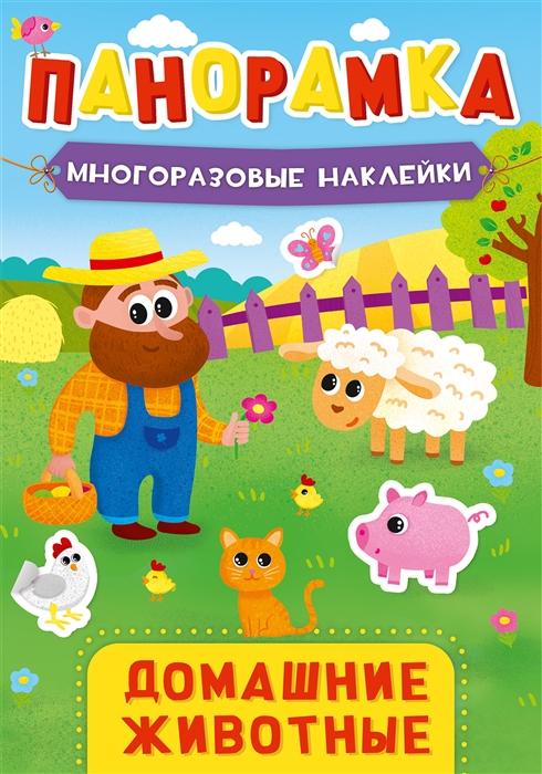 Купить Домашние животные Панорамка с многоразовыми наклейками, Проф - Пресс, Книги с наклейками
