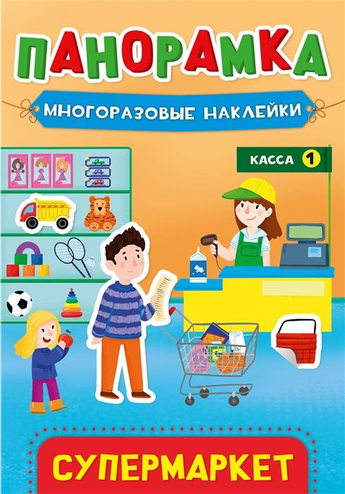Купить Супермаркет Панорамка с многоразовыми наклейками, Проф - Пресс, Книги с наклейками