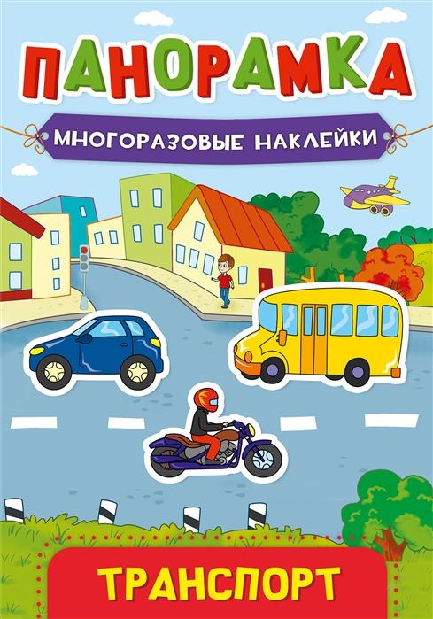 Купить Транспорт Панорамка с многоразовыми наклейками, Проф - Пресс, Книги с наклейками