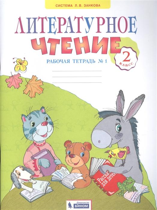 Самыкина С. Литературное чтение 2 класс Рабочая тетрадь 1 недорого