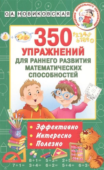 Фото - Новиковская О. 350 упражнений для раннего развития математических способностей о а новиковская 350 упражнений для развития речи