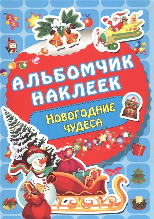 Купить Новогодние чудеса, АСТ, Книги с наклейками