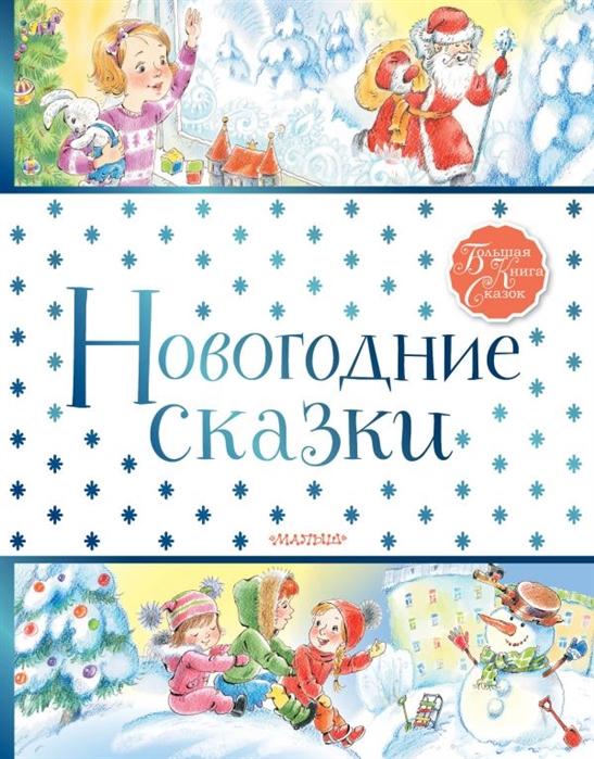 Фото - Ромаденкова Ю. (ред.) Новогодние сказки ромаденкова ю ред сказки о принцессах