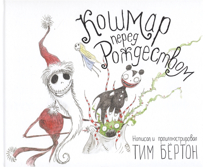 Кошмар перед Рождеством, АСТ, Детская фантастика  - купить со скидкой