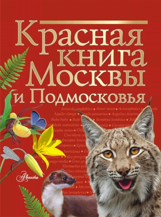 Молюков М., Пескова И. Красная книга Москвы и Подмосковья