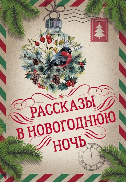 Купить Большая Новогодняя книга Рассказы в Новогоднюю ночь, АСТ, Проза для детей. Повести, рассказы