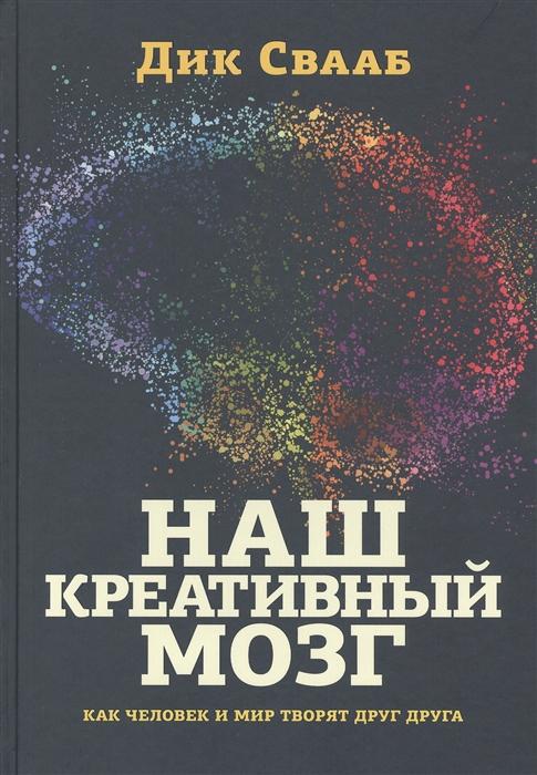 Новая книга нейробиолога Дика Свааба, которую в России запретить проще простого
