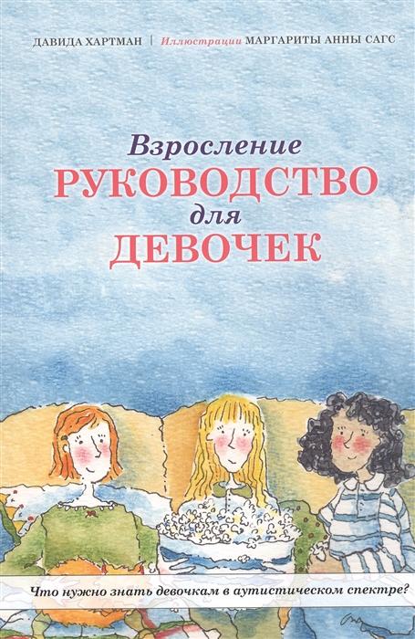Хартман Д. Взросление Руководство для девочек Что нужно знать девочкам в аутистическом спектре