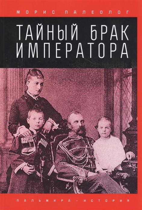 Палеолог М. Тайный брак императора м б стриженов тайный клад